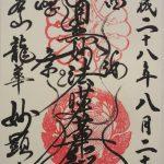 【京都】ヒゲ文字が見事な「妙顕寺」「妙覚寺」「本法寺」の御首題(日蓮宗①)
