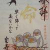 【愛知】月替わりの季節の絵が可愛らしい♪「宝寿院」の絵入り御朱印