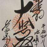 【京都】身命を賭けて24時間矢を射続ける「通し矢」射場跡の「蓮華王院(三十三間堂)」と「善能寺」の御朱印【洛陽⑥】