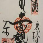 【京都】新たな出逢いを導く「小指みくじ」の「城興寺」と「法性寺」「東寺」の御朱印【洛陽⑧】