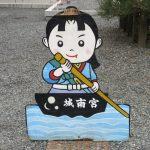 【京都】引越しや旅行の安全を祈願する方除の大社「城南宮」の1月限定御朱印