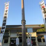 【愛知】太玉柱に恒久の和平と安泰を祈念する「愛知県護国神社」の御朱印