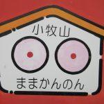 【愛知】しあわせいっパイ、むねいっパイ♪日本唯一のお乳のお寺「間々観音」の御朱印帳と御朱印