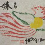 【奈良】日本最古の厄除け霊場「松尾寺」の福を連れた鳳凰の御朱印