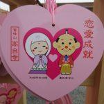 【京都】ねねと秀吉の夫婦円満の御利益がある「高台寺天満宮」の御朱印