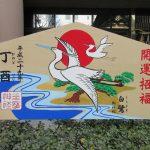 【大阪】上方落語寄席発祥の地!摂津国一之宮「坐摩神社」の御朱印