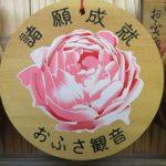 【奈良】バラが咲き乱れ、風鈴の音が響く「おふさ観音」の御朱印