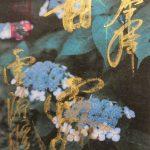 【京都】甘茶の庭「甘露庭」が特別公開中!建仁寺塔頭「霊源院」の限定御朱印