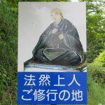 【京都】比叡山を歩く④:法然上人が25年間修行した聖地「黒谷青龍寺」の御朱印