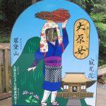 【京都】建礼門院が平家一門の菩提を弔った天台宗の尼寺「寂光院」の御朱印