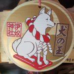 【愛知】犬の王に安産を祈願する「伊奴神社」の御朱印