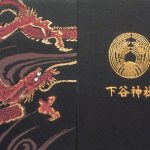 【東京】横山大観の龍の天井絵が残る「下谷神社」の御朱印帳と御朱印