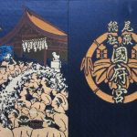 【愛知】はだか祭が熱い!!「尾張大国霊神社」(国府宮)の御朱印帳と御朱印