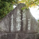 【京都】黒不動さんと親しまれる「大谷寺」の御朱印