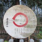 【福井】青海皇女ゆかりの禊池を残す「青海神社」の御朱印