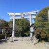 【愛知】日本武尊東征のゆかりの地に鎮座する「成海神社」の御朱印