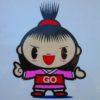 【三重】徳川三代将軍の母・江姫ゆかりのお寺「円光寺」の御朱印