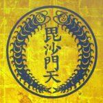 【京都】黒闇天女の御影が美しい♪東福寺塔頭「勝林寺」の限定御朱印と御朱印帳