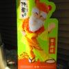 【大阪】医薬の神様をお祀りする「少彦名神社」の御朱印帳と御朱印