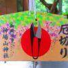 【静岡】巨大なハサミに厄切りを願う!「神場山神社」の御朱印