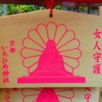 【京都】女人守護の皇后陛下勅願所「市比賣神社」の御朱印