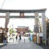 【大阪】聖徳太子が創建した日本仏法最初の官寺「四天王寺」の御朱印