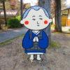 【京都】とんちの「一休さん」が晩年を過ごした「一休寺」の御朱印