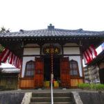 【京都】お堂の白壁に落書きしても叱られない♪「らくがき寺」(単伝庵)の御朱印