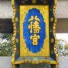 【京都】鳩文字の「八」の字が可愛らしい「石清水八幡宮」の御朱印