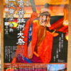 【静岡】重要無形民俗文化財「舞楽十二段」が奉納される「天宮神社」の御朱印