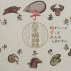 【京都】祇園祭発祥の地!元祇園社「梛神社」の新年限定御朱印