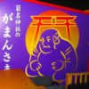 【神奈川】「がまんさま」に忍耐を学ぶ!「菊名神社」の御朱印