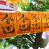 【東京】強運厄除の神・東京銭洗い弁天の社「小網神社」の御朱印