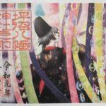 【宮城】精霊・蛍太くんが凛々しい♪「坪沼八幡神社」の月替わり限定御朱印