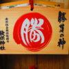 【宮城】羽生結弦ファンの聖地で「勝負の神」に必勝祈願!「秋保神社」の御朱印