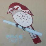 【大阪】神功皇后が天下泰平を祈願した「百舌鳥八幡宮」の御朱印