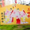 【奈良】奈良市最古の神社と伝わる大神神社摂社「率川神社」の御朱印
