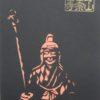 【奈良】「役の行者」の切り絵の御朱印が見事♪「観音寺」の御朱印