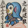 【奈良】可愛らしいアマビエにコロナ終息を祈願する♪「村屋坐彌冨都比賣神社」の御朱印