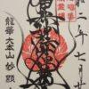【京都】波ゆり題目に目を奪われる!日蓮宗大本山「妙顕寺」の御朱印帳&御首題