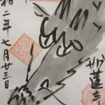 【京都】手書きの龍が可愛らしい♪本門法華宗大本山「妙蓮寺」の御首題