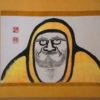 【京都】八方睨みの雲龍図に圧倒される!世界遺産「天龍寺」の御朱印