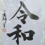 【福岡】令和ゆかりの地「坂本八幡宮」の御朱印