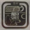 【京都】京都刀剣四社の一つ!刀剣乱舞の聖地「粟田神社」の限定御朱印