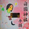 【兵庫】女性の守護神に安産を祈願する♪播磨國四の宮「白國神社」の限定御朱印
